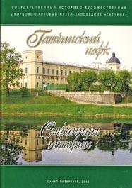Альбом «Гатчинский парк. Страницы истории»
