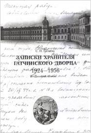 Дневник Серафимы Николаевны Балаевой