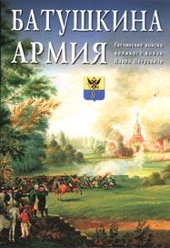 Гатчина. Выставка Батушкина армия в Приоратском дворце