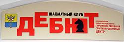 Гатчинский шахматный клуб Дебют