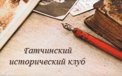 Литературная суббота: Исторический клуб