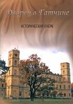 Буклет Дворец в Гатчине