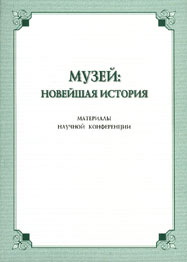 Сборник материалов научной конференции
