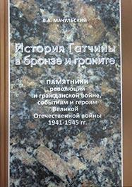 Книга В.А. Мачульского История Гатчины в бронзе и граните