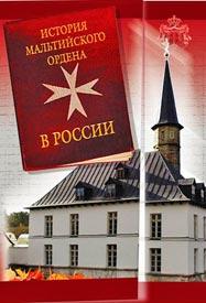 Буклет к конференции Рыцари Мальтийского ордена