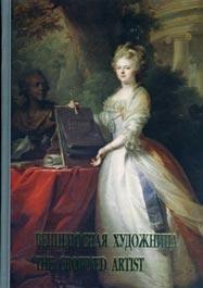 Книга Венценосная художница. Творческое наследие императрицы Марии Фёдоровны