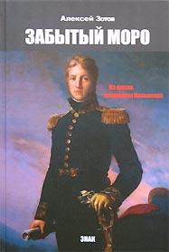 Книга Алексея Зотова ЗАБЫТЫЙ МОРО