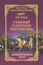 Обложка книги  Алексея Зотова Главный соперник Наполеона – великий генерал Моро