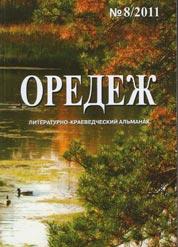 Краеведческий журнал Оредеж № 8/2011