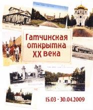 Гатчинская открытка ХХ века. Весь город в одной коллекции