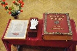 церемония занесения имени императора Павла I в Золотую Книгу Санкт-Петербурга