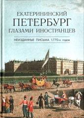 обложка книги Екатерининский Петербург глазами иностранцев