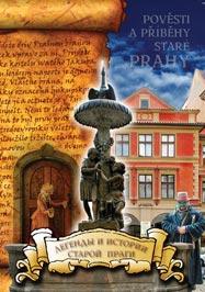 путеводитель Легенды и истории старой Праги