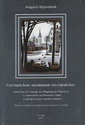 обложка книги Гатчинские названия по-свойски