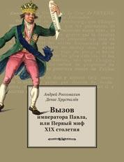 Обложка книги ВЫЗОВ ИМПЕРАТОРА ПАВЛА или первый миф XIX столетия