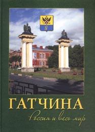 Книга Гатчина – Россия и весь мир