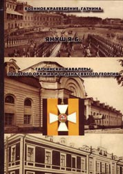 Обложка книги Гатчинские кавалеры Золотого оружия и ордена Святого Георгия