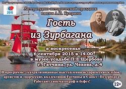 Гатчинский литературно-исторический праздник имени Александра Ивановича Куприна